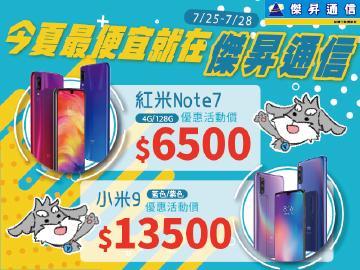 傑昇擊穿低價~小米9只要$13500