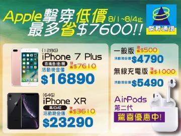 傑昇瘋降『價』~iPhone最多省$7600~