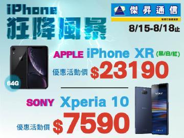 iPhone狂降風暴~只在傑昇通信