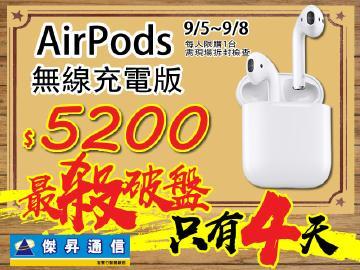 AirPords最強特賣會