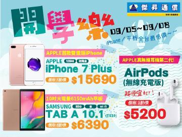 iPhone 7 Plus(128G)全站最低價