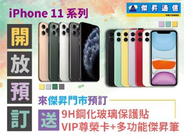 iPhone 11全系列預訂送9H鋼化玻璃保護貼