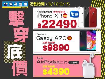 iPhone XR(128G.限色*)全站最低價