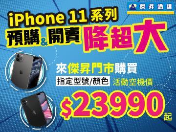 iPhone 11來傑昇通信就降給您