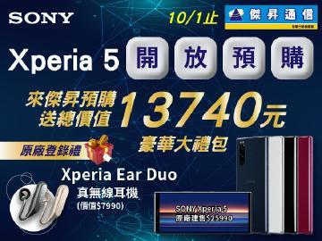 傑昇×SONY Xperia 5預購獨家送13740元豪華大禮包