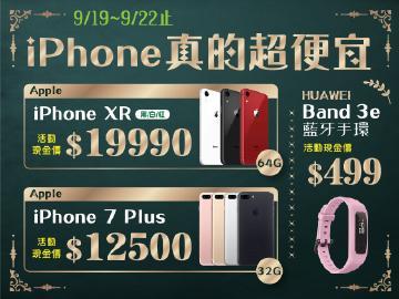 iPhone XR(64G.限色)全站最低價