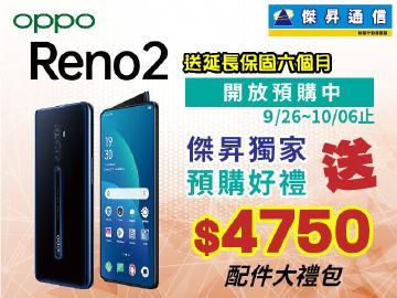 傑昇×OPPO Reno 2預購獨家送4750元豪華大禮包~