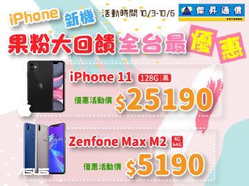果粉大回饋iPhone11(128G)$25190