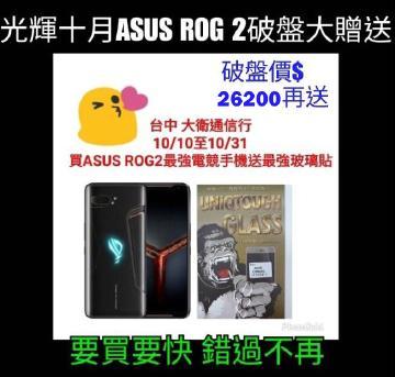 破盤價(大衛通信)X ASUS ROG Phone II買就送日本保護貼市價990元