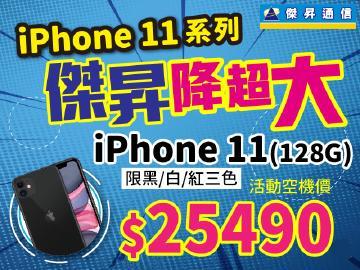 iPhone 11傑昇現貨降超大