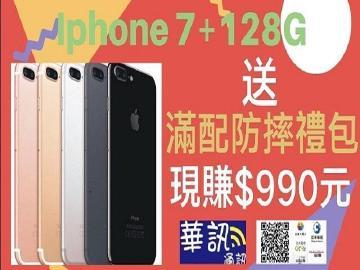 破盤價 華訊通訊X最高cp值iphone萬元即可輕鬆入主