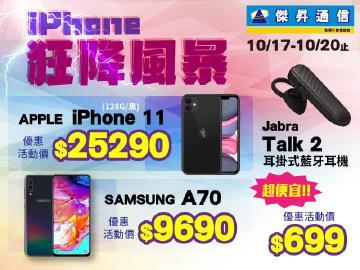 iPhone 11 128G傑昇現貨降超大