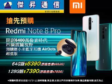 搶先預購Redmi Note 8 Pro$6390起