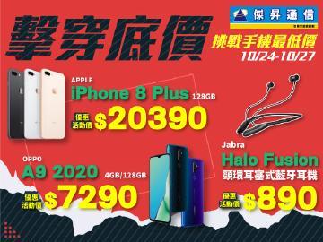 iPhone新機傑昇現貨降超大