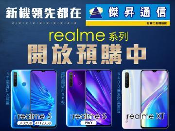 傑昇通信 realme 系列 搶先預購開跑