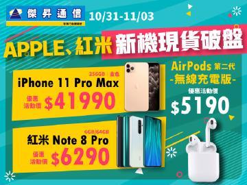 傑昇iPhone、紅米新機破盤瘋降價
