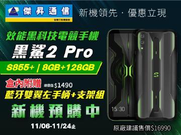 傑昇黑鯊2 Pro預購送原廠好禮