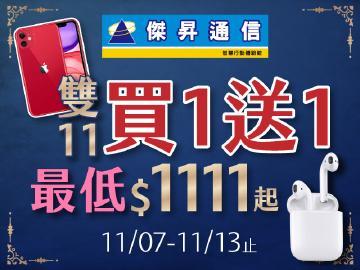 傑昇雙11~買1送1最低$1111起