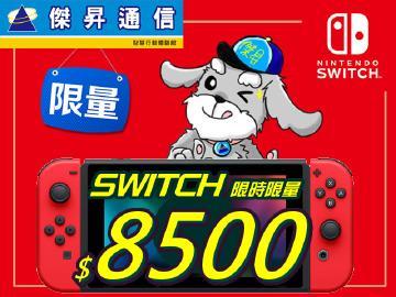 SWITCH追加到貨破盤$8500