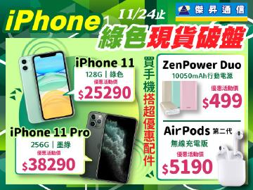 iPhone 11綠色全站最低