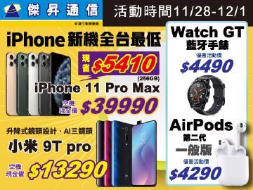 iPhone 11 Pro Max全站最低