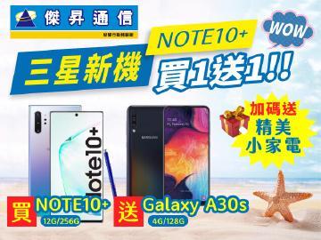 傑昇星粉大回饋~買Note 10+送A30s及精美家電