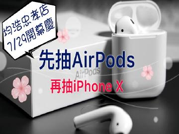 均浩忠孝敦化店開幕 先抽AirPods 再抽iPhoneX