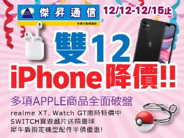 傑昇通信最強雙12~iPhone降價
