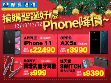 傑昇通信聖誕Phone降價~