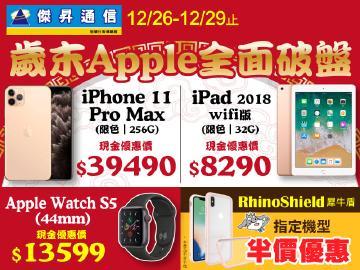 傑昇歲末Apple全面破盤~