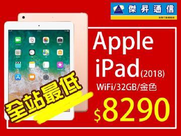 傑昇iPad只要8290元