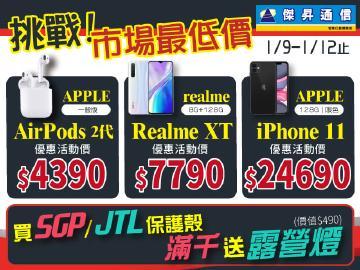 傑昇通信挑戰市場最低價