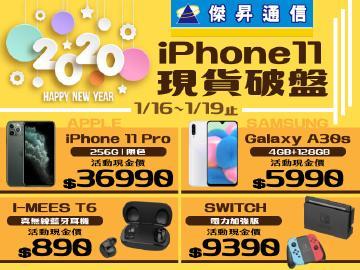 傑昇通信iPhone現貨破盤