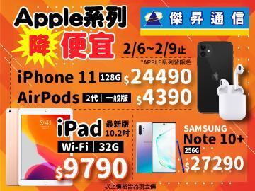 iPhone 11/128G現貨破盤