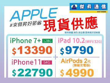 傑昇通信iPhone現貨破盤!
