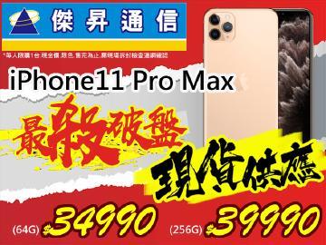 傑昇iPhone11 Pro Max有貨$34990