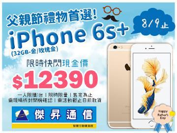 來傑昇~ iPhone6s+(32G)超殺12390元