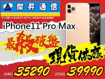 傑昇iPhone11 Pro Max有貨$35290