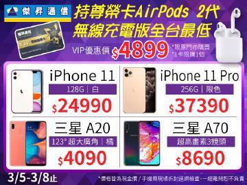 傑昇iPhone11(128G)超低有貨價$24990