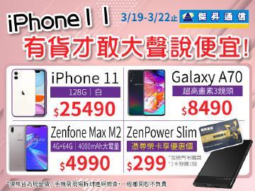 iPhone11有貨才敢說便宜