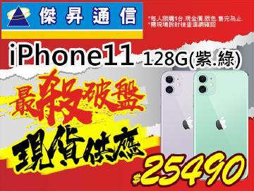 傑昇iPhone11(128G)紫/綠超低有貨價$25490