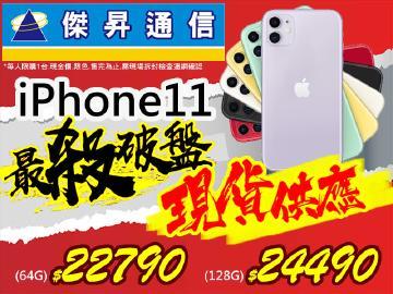 傑昇iPhone11超低有貨價$22790起