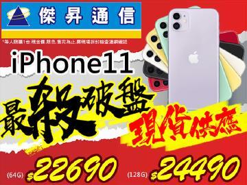 傑昇iPhone11全台最低有貨價$22690起