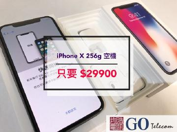 全新 iPhoneX 256g空機 限時特價 29900元