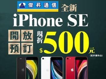 傑昇全新iPhone SE搶先預訂送$500配件購物金