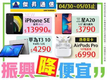 傑昇iPhone SE 2代現貨$13990起