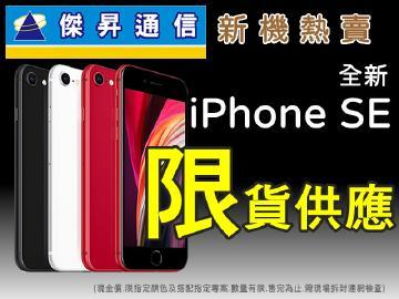 傑昇iPhone SE 2代『限』貨供應