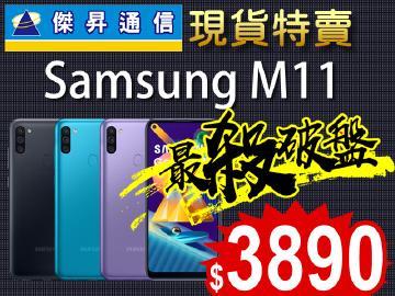 傑昇三星M11全台有貨最低價$3890