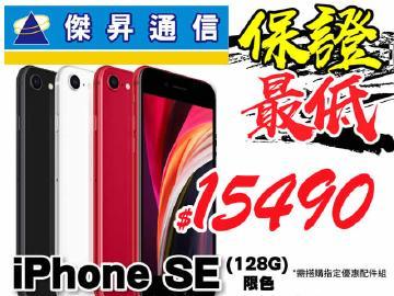 傑昇iPhone SE 2(128G/限色)全台最低$15490