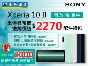 傑昇通信×SONY Xperia 10Ⅱ預購送$4270大禮包